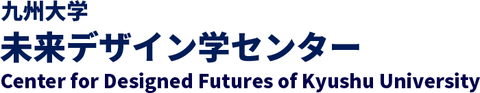 九州大学未来デザイン学センター _ Center for Designed Futures of Kyushu University
