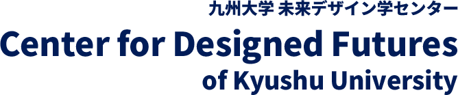 Center for Designed Futures of Kyushu University