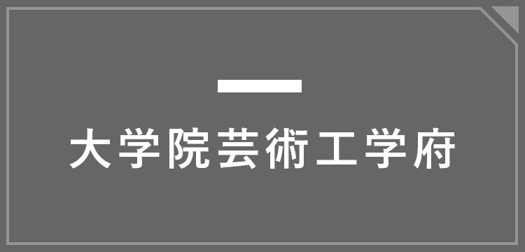 大学院芸術工学府