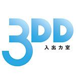 3DD(作品制作)