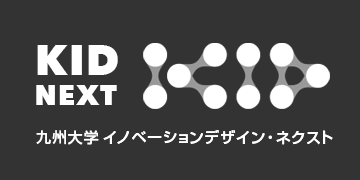 KID NEXT 九州大学イノベーションデザイン・ネクスト