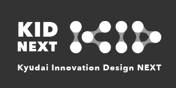 KID NEXT -Kyudai Innovation Design NEXT
